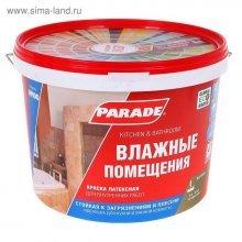 Краска в/э латексная Влажные помещения 9 л PARADE W100 база С.
