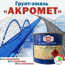 Акромет грунт-эмаль белый-супер 25кг ППЗ