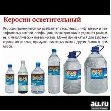 КЕРОСИН НЕТ Р 0,9Л ТС-1. КХБ.
