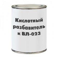 Кислотный разбавитель к ВЛ-023 8кг