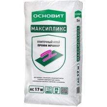 Клей для плитки ОСНОВИТ МАКСИПЛИКС AC17 W (мрамор, белый) 25кг