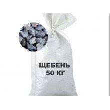Щебень 10-20 (50кг)