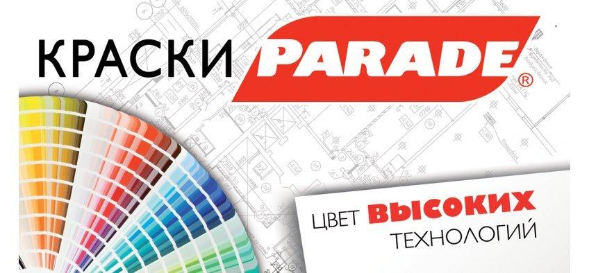 Краски Parade компьютерная колеровка
