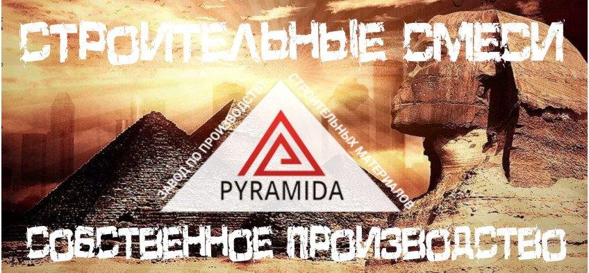 Сухие строительные смеси Пирамида