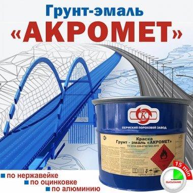 Акромет грунт-эмаль СЕРЫЙ 25кг ППЗ