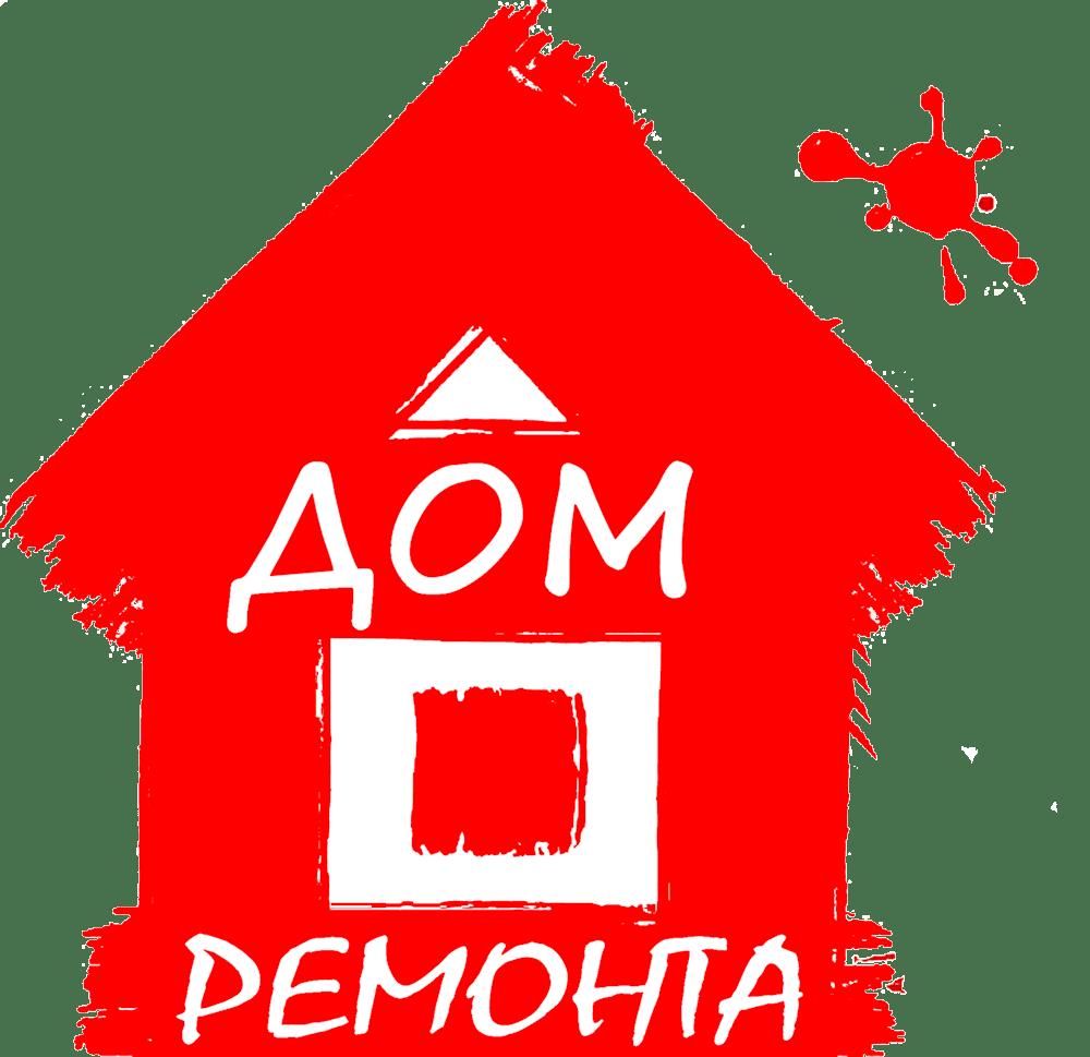 Строймаркет Дом ремонта